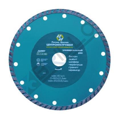 Disc diamantat 180 x 22,23 mm
