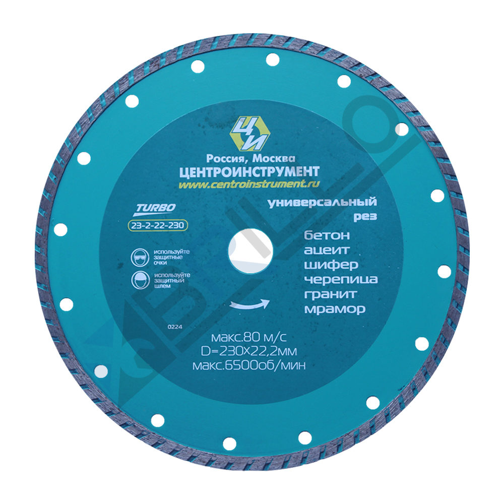 Disc diamantat 230x22,23mm